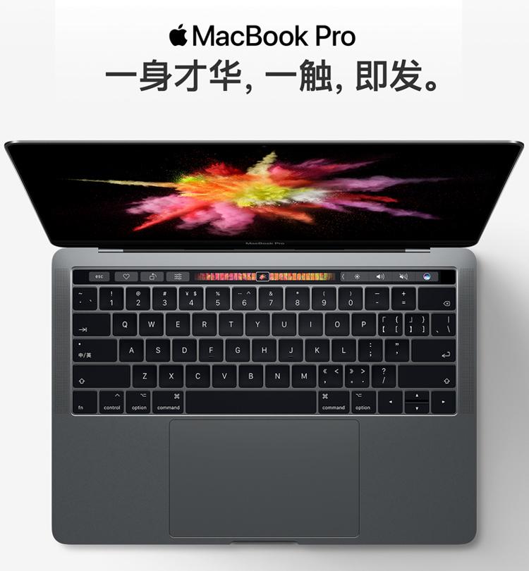 MacBook Pro 13.3优惠