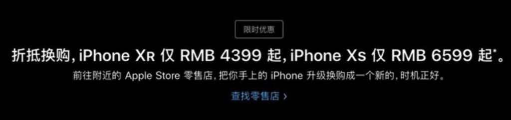 苹果官网限时优惠,iphone以旧换新!